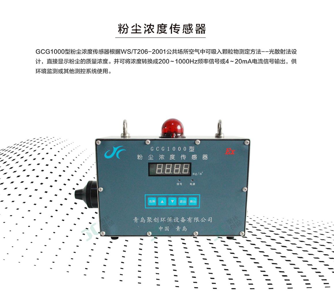GCG1000粉塵濃度傳感器在粉塵環境的解決方案
