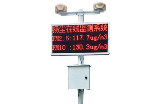中福环保-扬尘在线监测系统图片