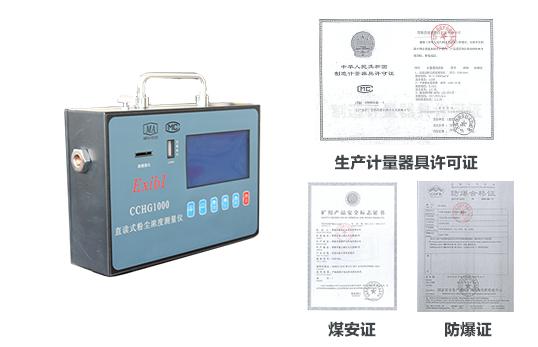 聚创环保-粉尘检测仪