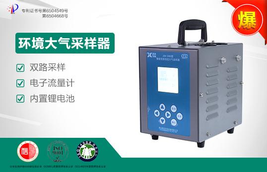 聚创环保-大气采样器