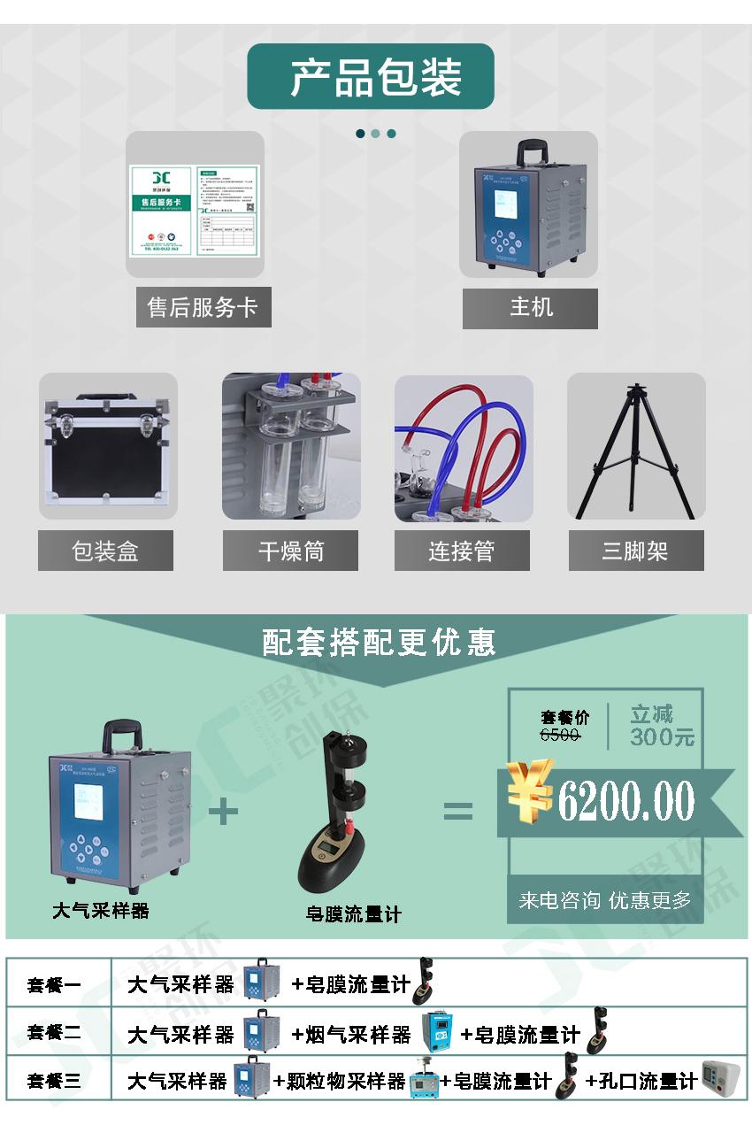 聚创环保-多功能大气采样器