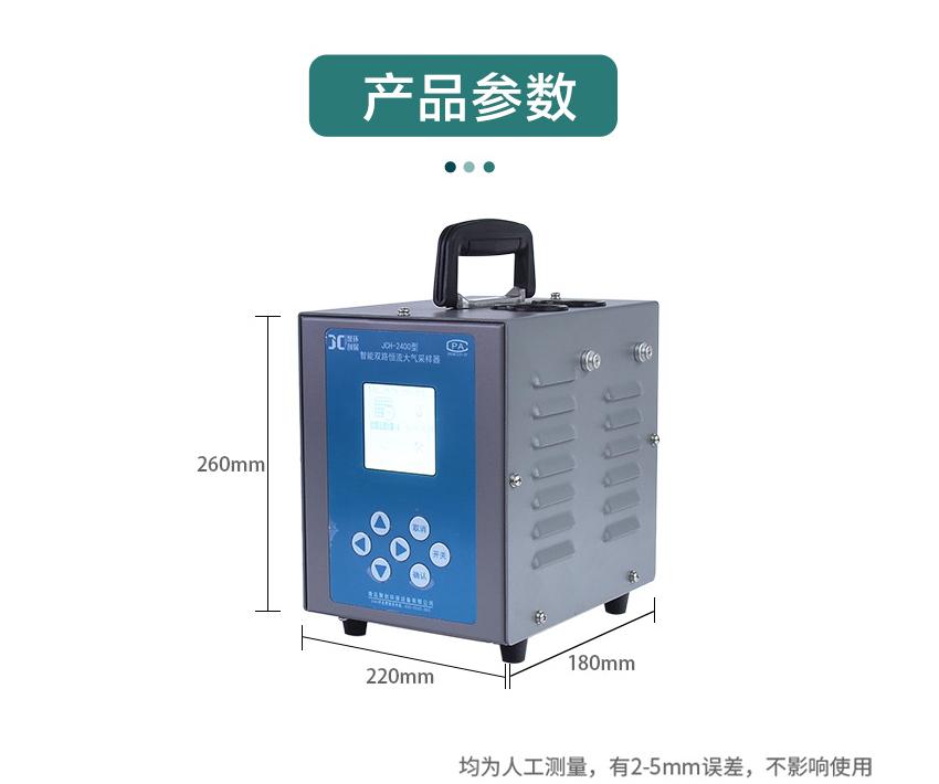 聚创环保-大气采样器保养