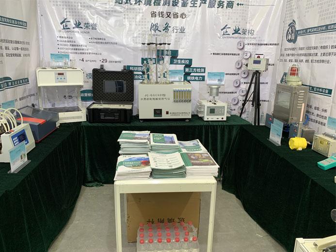 中福环保-展会