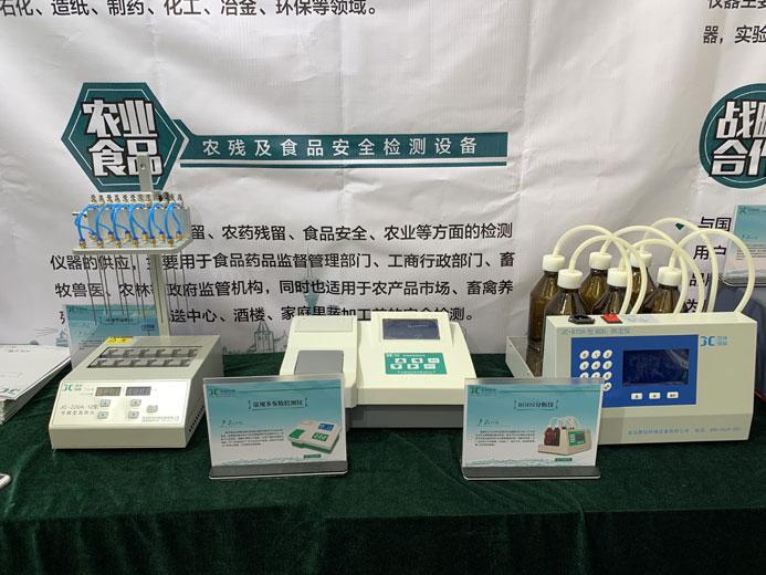 中福环保-环境检测仪