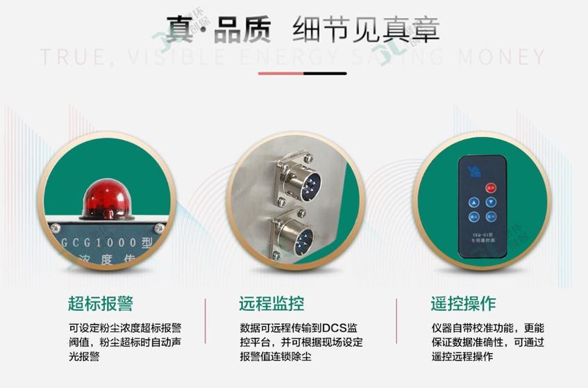 GCG1000粉尘浓度传感器细节