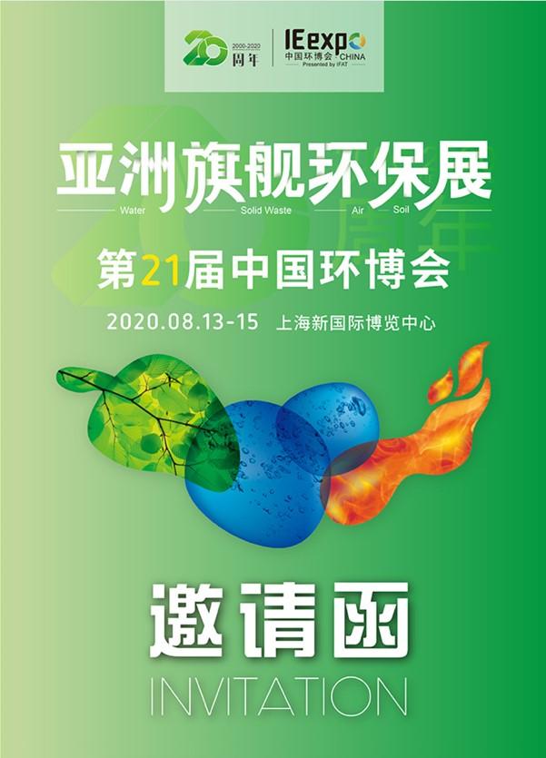 聚创环保将亮相8月亚洲旗舰环保展,诚邀您莅临参观