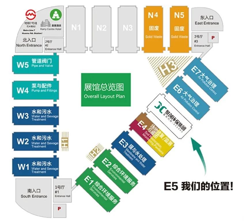 聚创环保亮相8月亚洲旗舰环保展E5/B86与您不见不散!