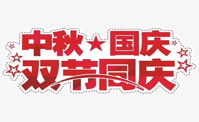 欢度国庆·喜迎中秋 聚创环保祝您节日快乐