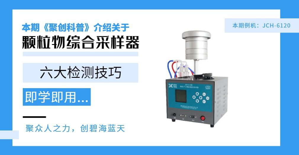 颗粒物综合采样器的六大检测技巧