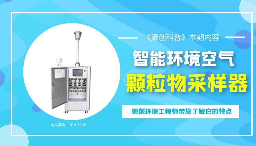 智能环境空气颗粒物采样器的特点