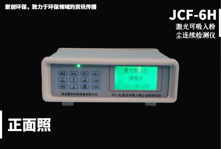 粉尘检测仪型号那么多?为何都忠爱JCF-6H这一款,本期《聚创科普》讲讲这款仪器的与众不同