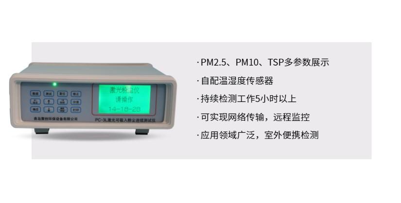 深入介绍JCF-6H粉尘检测仪的使用步骤和注意事项