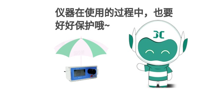 通過LD-5微電腦粉塵儀來談儀器的日常維護和保養